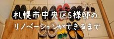札幌市中央区S様邸のリノベーションができるまで