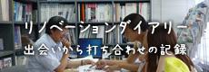 札幌市中央区S様邸のリノベーションダイアリー