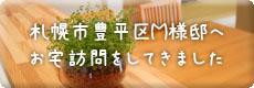 札幌市豊平区M様邸へお宅訪問してきました