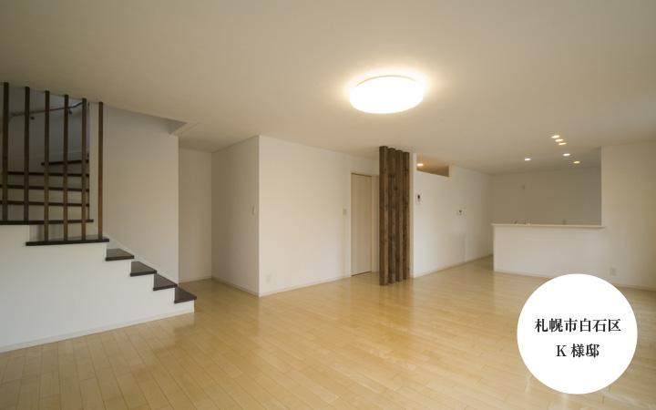 中古住宅+リノベーション事例 札幌市白石区K様邸