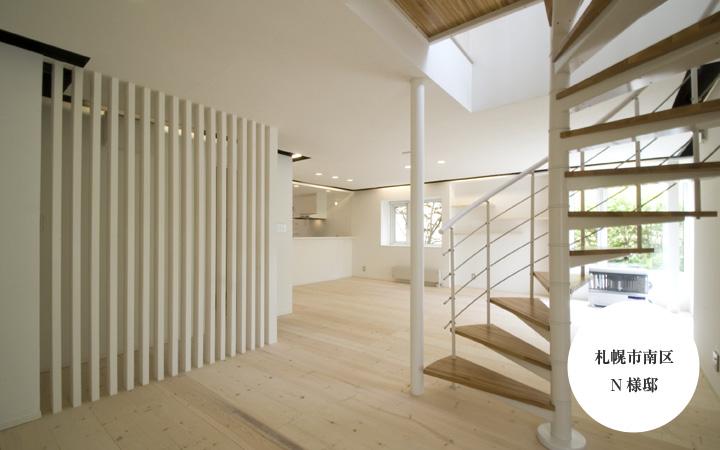 中古住宅+リノベーション事例 札幌市南区N様邸