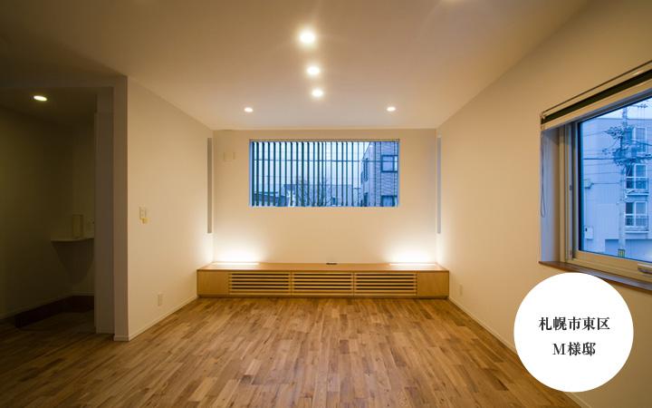 中古住宅+リノベーション事例 札幌市東区M様邸
