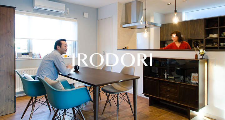 札幌市 中古住宅+リノベーション事例 IRODORI