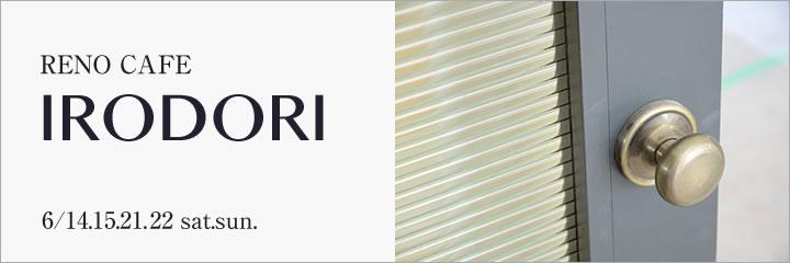 リノベス【RENOVES】 リノベーションストーリーIRODORI