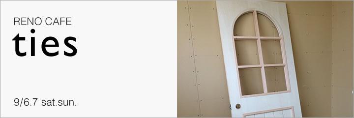 リノベス【RENOVES】 注文住宅ストーリーties