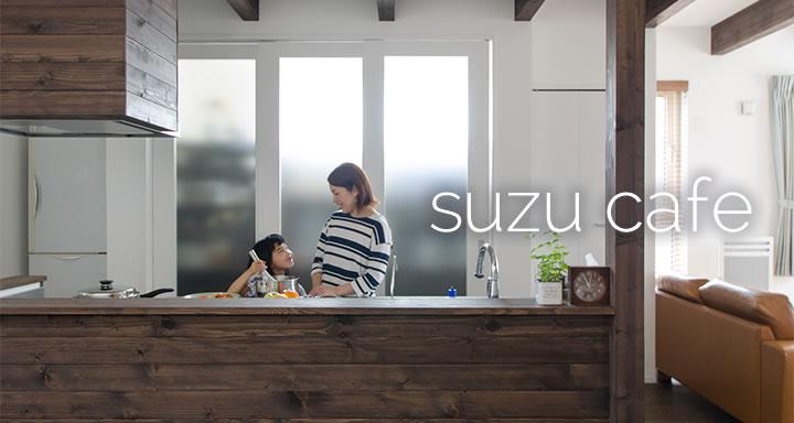 札幌市 土地+注文住宅事例 suzu cafe