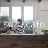 suzu cafeの注文住宅