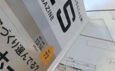 リノベス【RENOVES】 注文住宅ストーリーS.K.S.T