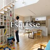 Esquisseの注文住宅
