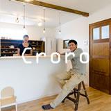 Croro 中古住宅+リノベーション