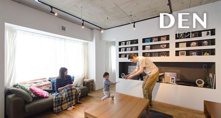 札幌市 中古マンション+リノベーション事例 DEN