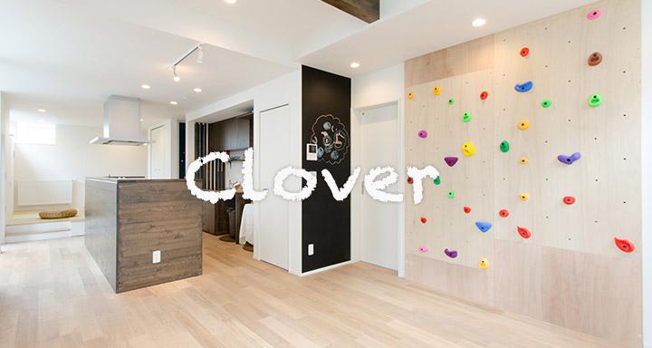 札幌市 中古住宅+リノベーション事例 Clover