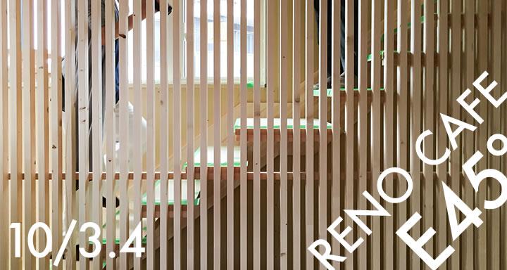 リノベス【RENOVES】 注文住宅ストーリー E45°