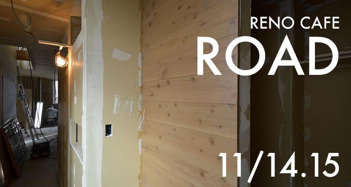 リノベス【RENOVES】 注文住宅ストーリー ROAD