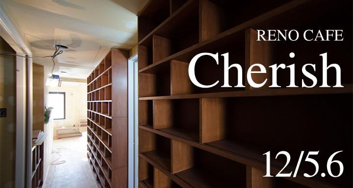 リノベス【RENOVES】 リノベーションマンションストーリー Cherish Cherish