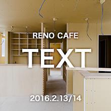 RENO CAFE うーの家