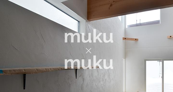 リノベス【RENOVES】 注文住宅戸建ストーリー muku muku