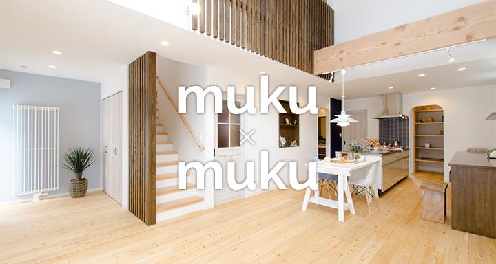 札幌市 中古住宅+リノベーション事例 muku × muku