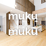 muku × mukuの新築注文住宅事例