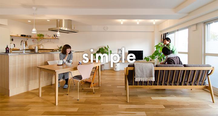 札幌市 中古住宅+リノベーション事例 Simple