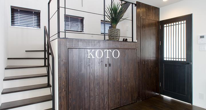 札幌市 中古住宅+リノベーション事例 KOTO