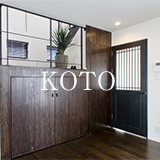 KOTOの中古住宅+リノベーション