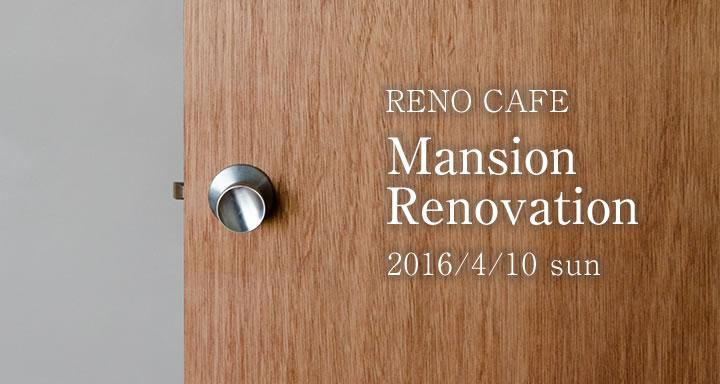 リノベス【RENOVES】 注文住宅戸建ストーリー マンションリノベーション(仮名)