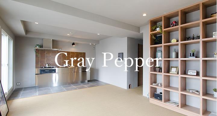 札幌市 中古住宅+リノベーション事例 Gray Pepper