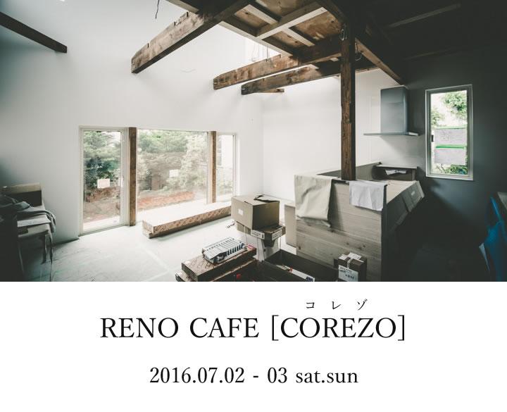 リノベス【RENOVES】 リノベーション戸建ストーリー COREZO