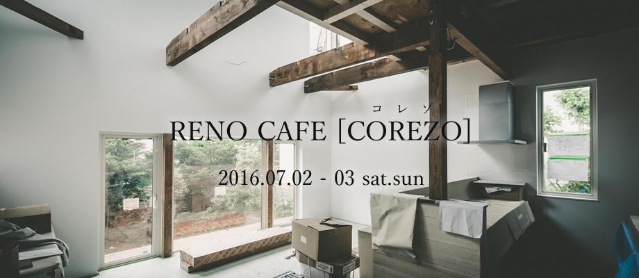 RENOVES RENO CAFE COREZO ���m�x�[�V�������w��
