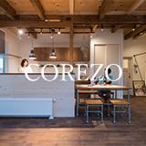 COREZOの中古住宅+リノベーション