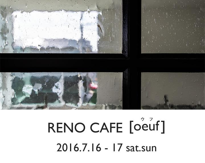 リノベス【RENOVES】 リノベーション戸建ストーリー oeuf