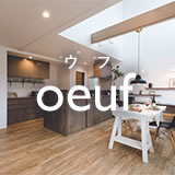oeuf[ウフ]の中古住宅+リノベーション