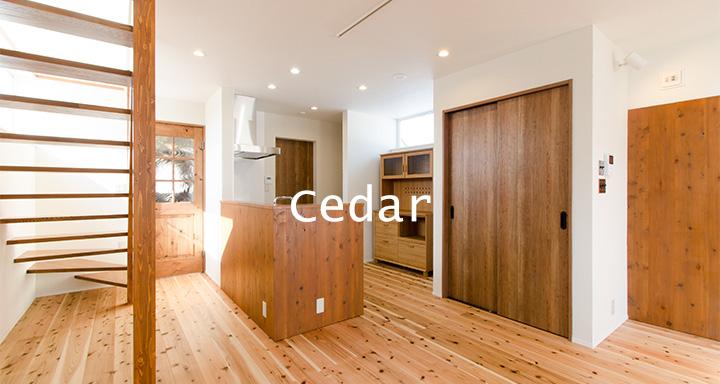札幌市 中古住宅+リノベーション事例 Cedar