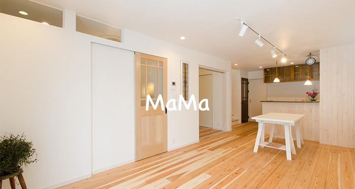 札幌市 中古住宅+リノベーション事例 MaMa