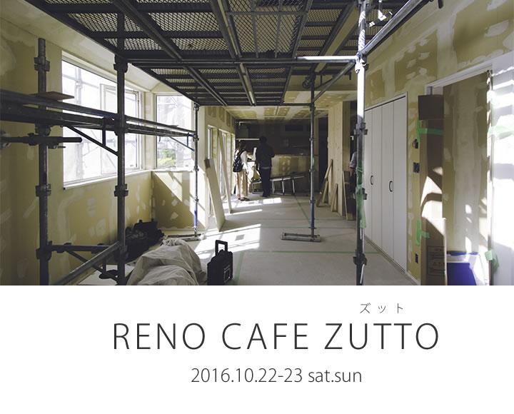 リノベス【RENOVES】  RENO CAFE ZUTTO