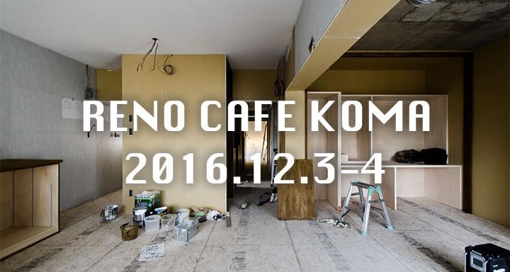 リノベス【RENOVES】 RENO CAFE COMA[コマ]