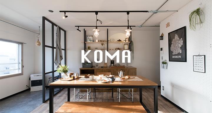 札幌市 中古住宅+リノベーション事例 KOMA