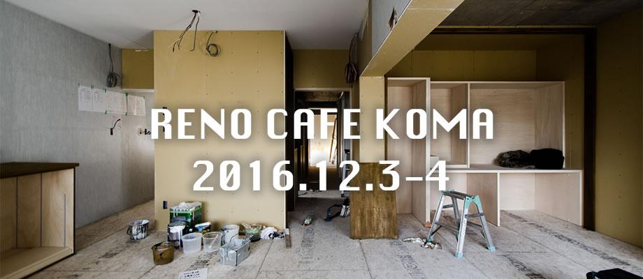 RENO CAFE KOMA[コマ]