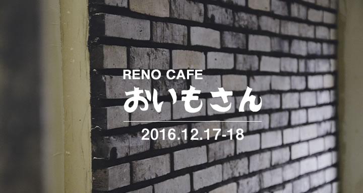 リノベス【RENOVES】 RENO CAFE おいもさん