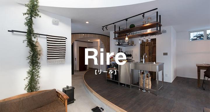 札幌市 中古住宅+リノベーション事例 Rire[リール]