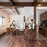 21stの中古住宅+リノベーション