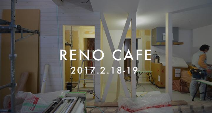 リノベス【RENOVES】 RENO CAFE いこい