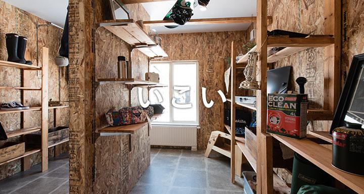 札幌市 中古住宅+リノベーション事例 いこい
