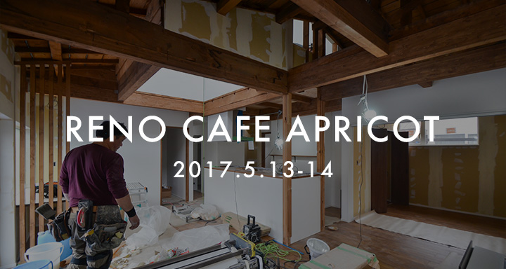 リノベス【RENOVES】 RENO CAFE APRICOT