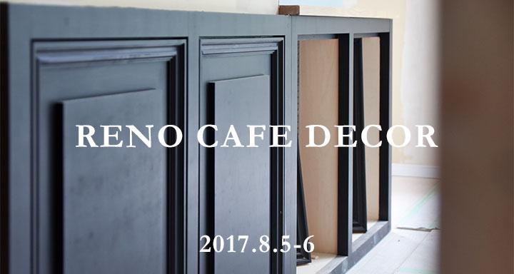 リノベス【RENOVES】 RENO CAFE DECOR