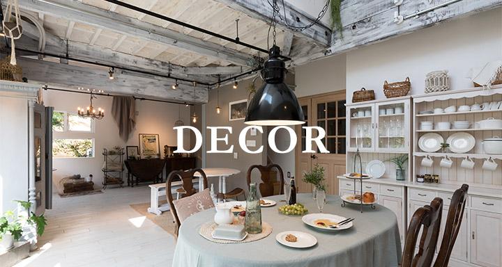 札幌市 中古住宅+リノベーション事例 DECOR