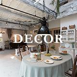 DECORの中古住宅+リノベーション
