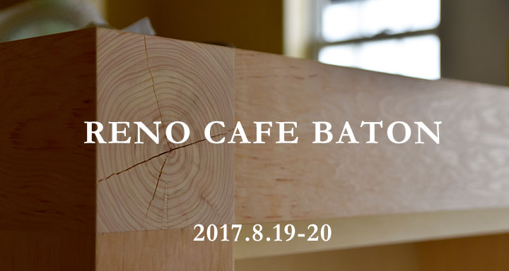 リノベス【RENOVES】 RENO CAFE BATON