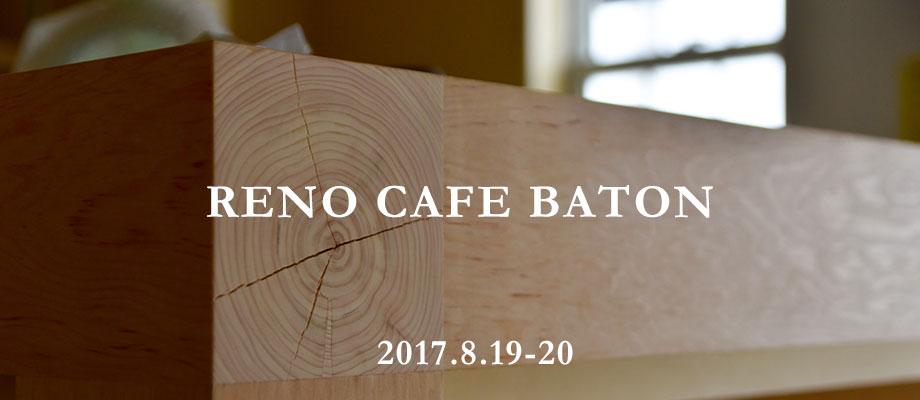 RENO CAFE BATON